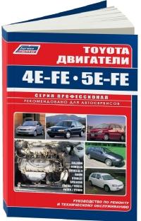 Двигатели Toyota 4Е-FE, 5E-FE